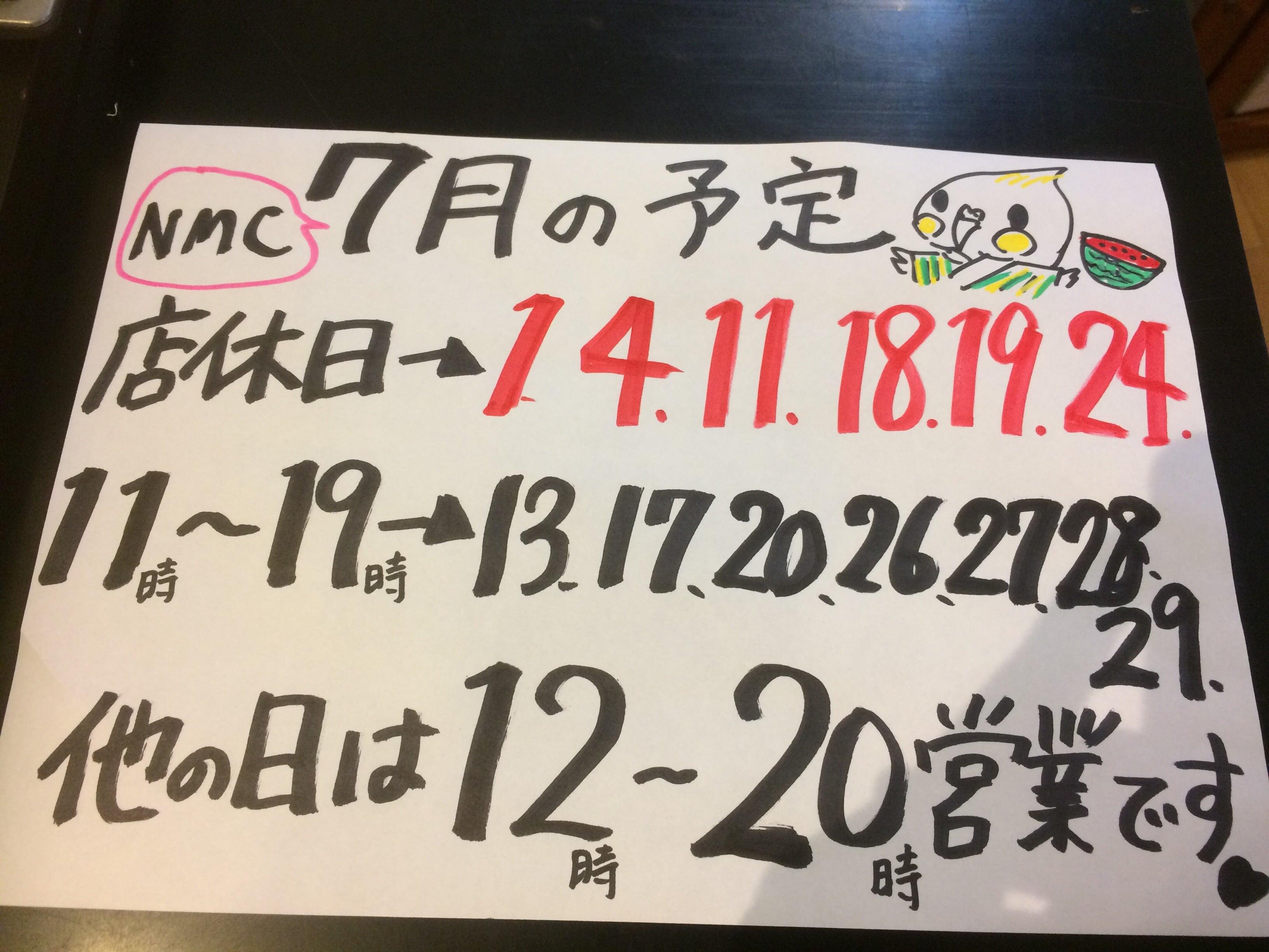 祖師ヶ谷大蔵のファッションセレクトショップNMC 営業時間変更のお知らせ