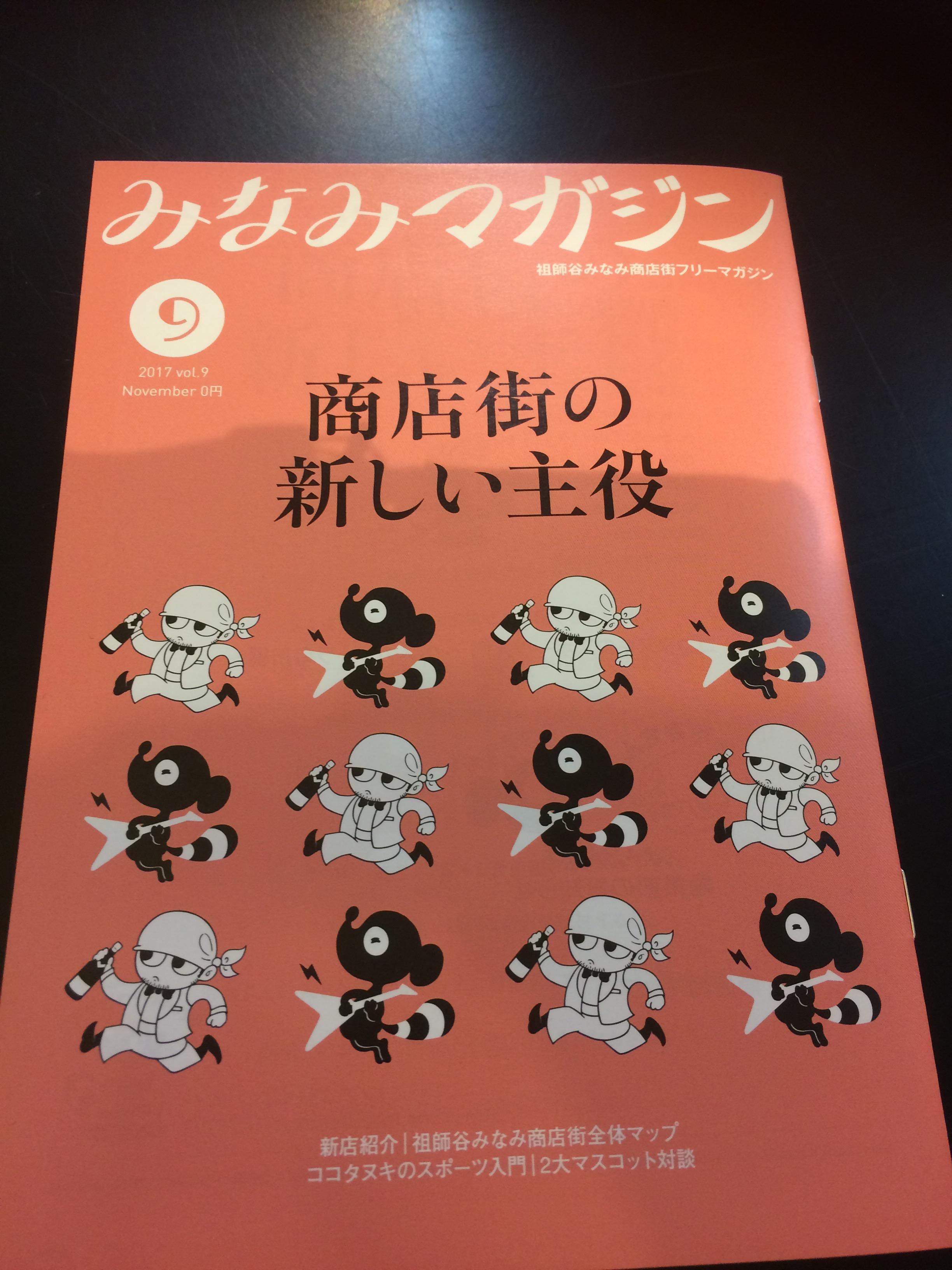 祖師ヶ谷南商店街のフリーマガジン「みなみマガジン」の表紙