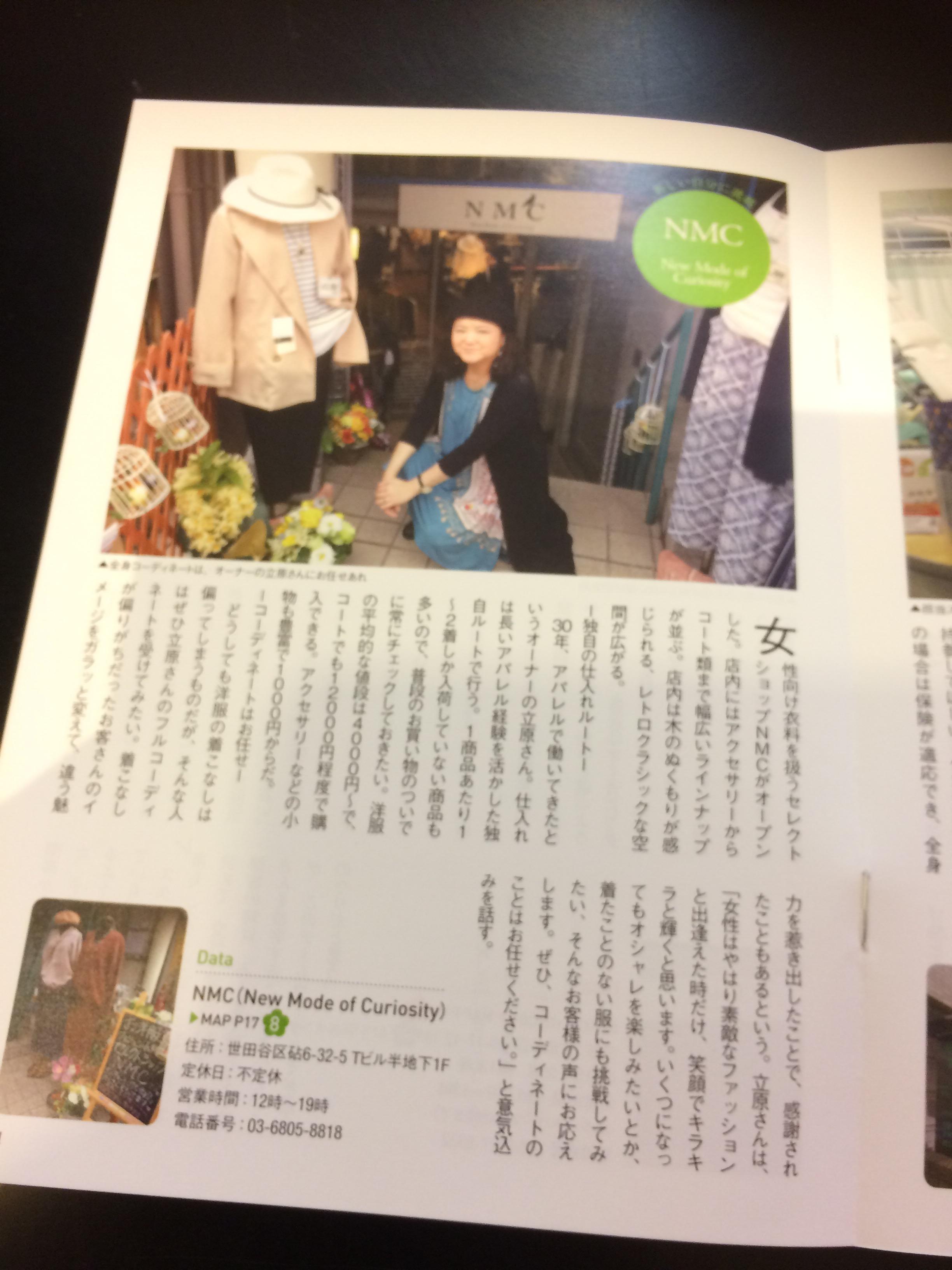 祖師ヶ谷南商店街のフリーマガジンにNMCを掲載していただきました。